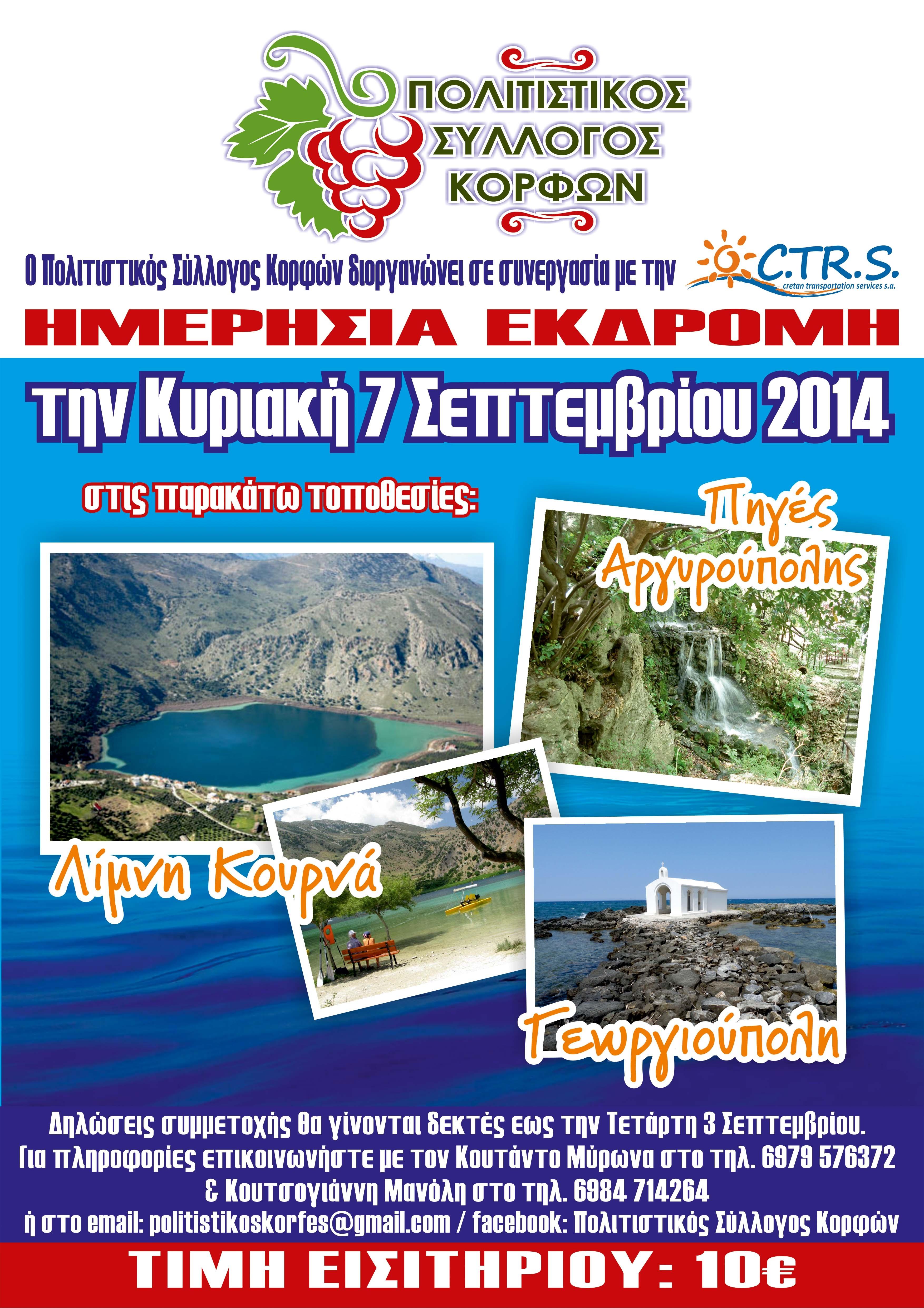 Π.Σ Κορφών: Ημερήσια Εκδρομή 7-9-2014