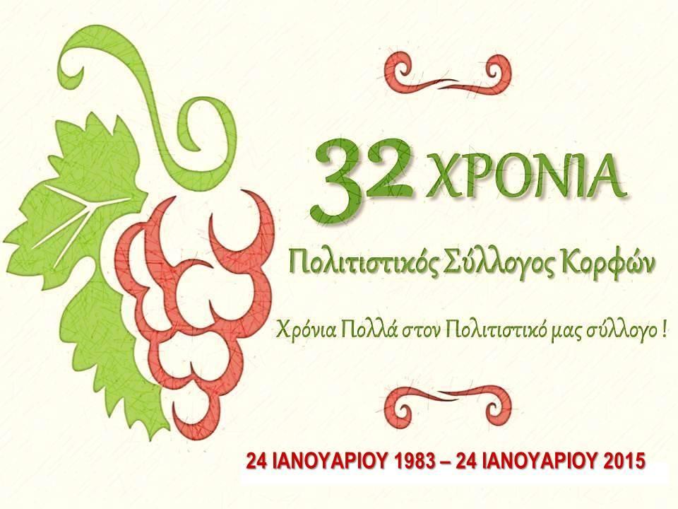 Logo 32 ετών