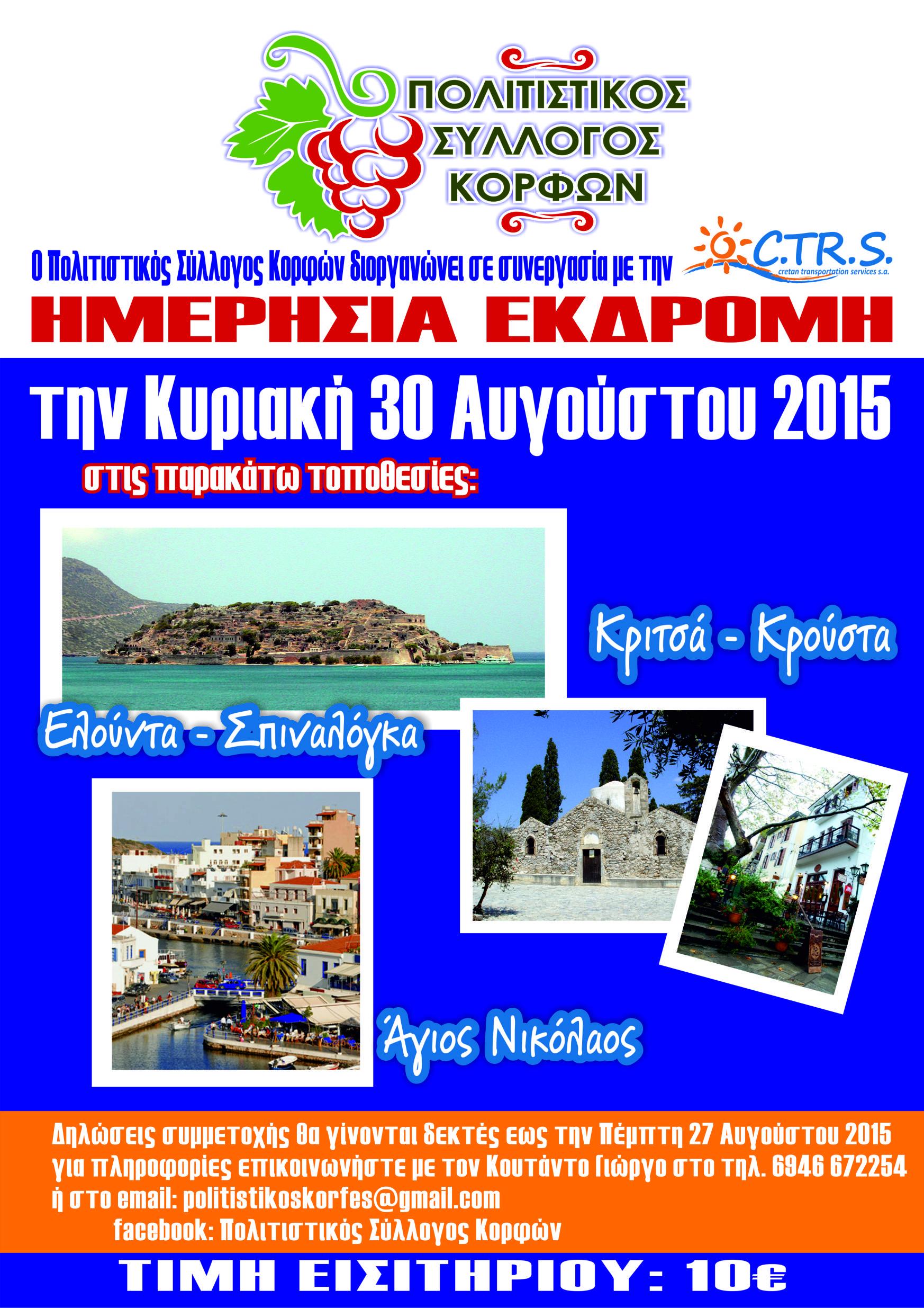 Π.Σ Κορφών - Ημερήσια Εκδρομή 30-8-2015
