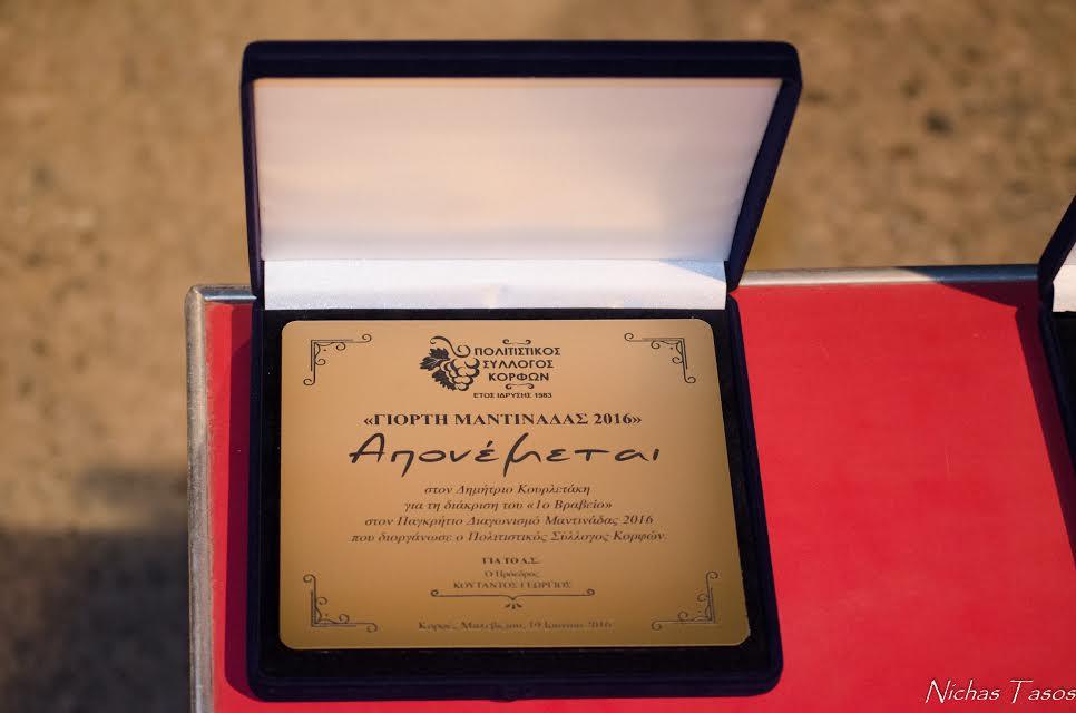 Βραβείο Κουρλετάκης