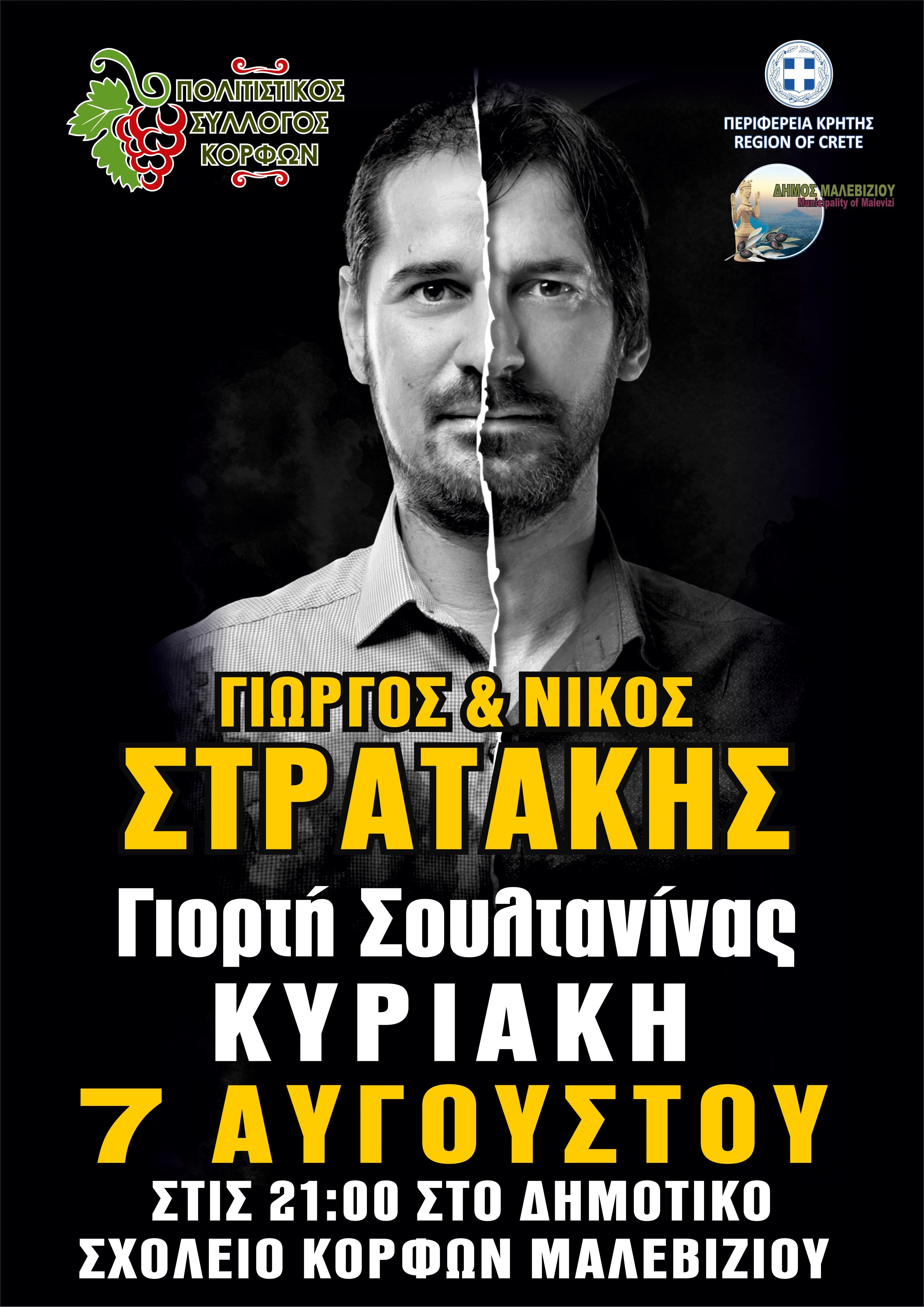 Π.Σ Κορφών - Αφίσα Στρατάκια 7-8-2016