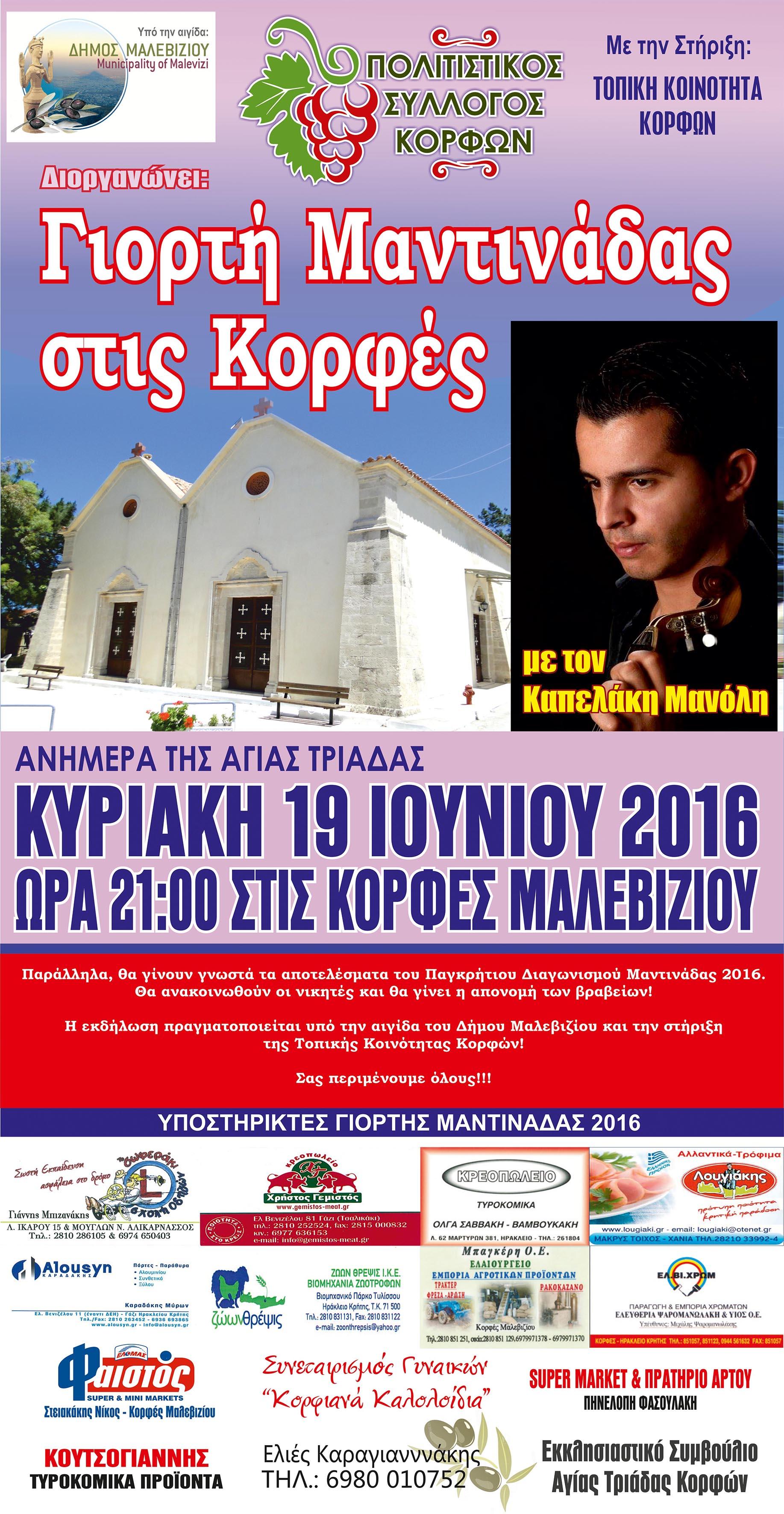 Π.Σ Κορφών: Γιορτή Μαντινάδας 19-6-2016