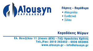 Alousyn