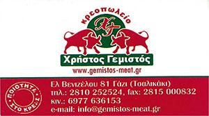 Gemistos