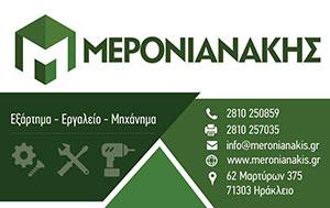 Merorianakis