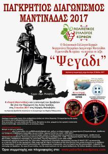 Π.Σ Κορφών: Διαγωνισμός Μαντινάδας 2017