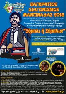 Π.Σ Κορφών: Διαγωνισμός Μαντινάδας 2018