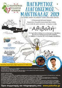Π.Σ Κορφών: Διαγωνισμός Μαντινάδας 2019