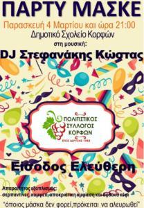 Πάρτυ Μασκέ 4-3-2016