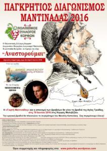 Π.Σ Κορφών: Διαγωνισμός Μαντινάδας 2016