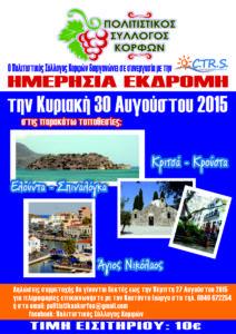 Π.Σ Κορφών: Ημερήσια Εκδρομή 30-8-2015
